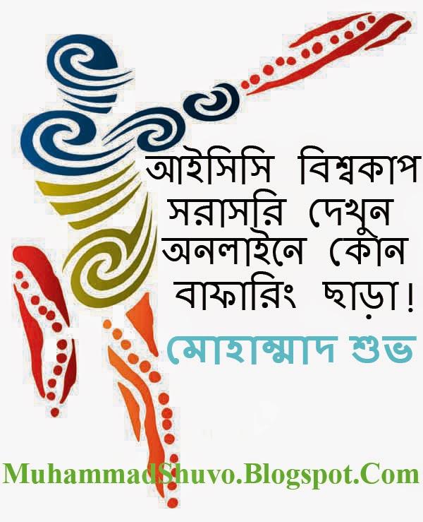 ICC-Cricket-World-Cup-2015-Live-Streaming-MuhammadShuvo