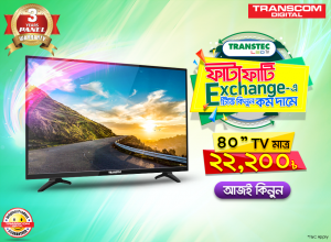 tv exchange offer