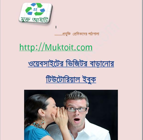 website visitor traffic blog ভিজিটর ট্রাফিক টাপিক ব্লগ ওয়েবসাইট