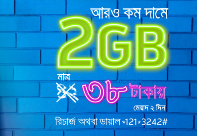 gp 2GB offer